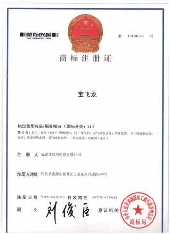 欧浴阳光商标注册证书