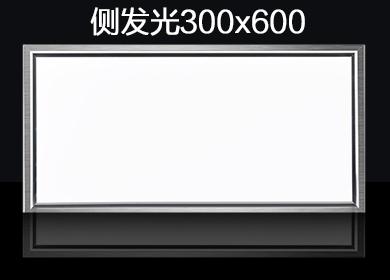 集成吊顶铝扣板LED灯300*600(银色)