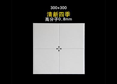 300*300——清新四季 gfz0-8
