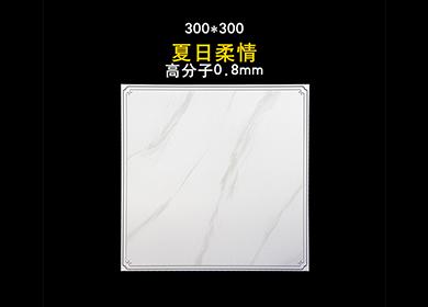 300*300——夏日柔情 gfz0-8