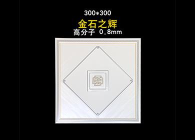 300*300——金石之辉 gfz0-8