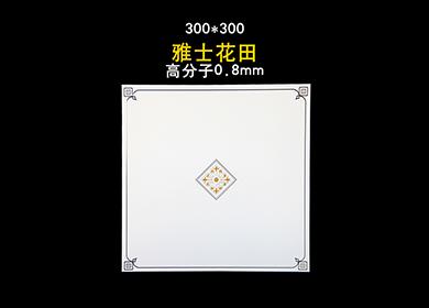 300*300——雅士花田 gfz0-8