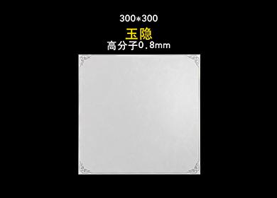 300*300——玉隐 gfz0-8