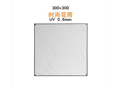 300*300——时尚花雨 UV0-6