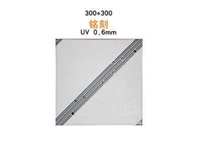 300*300——铭刻 UV0-5