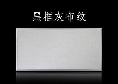 黑框灰布纹300*600mm 热熔 0.6mm