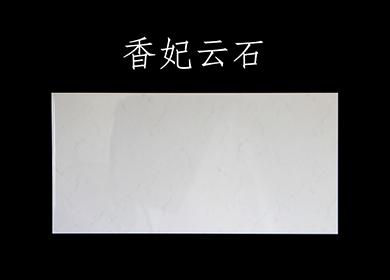 香妃云石300*600mm 热熔 0.6mm